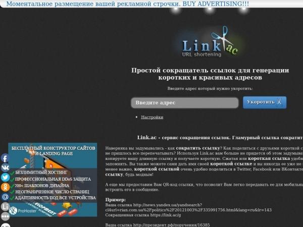 link.ac
