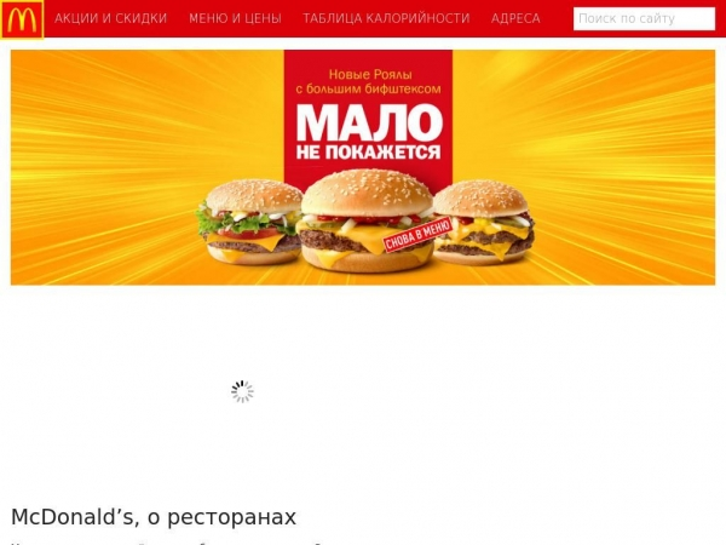 macdonaldsi.ru