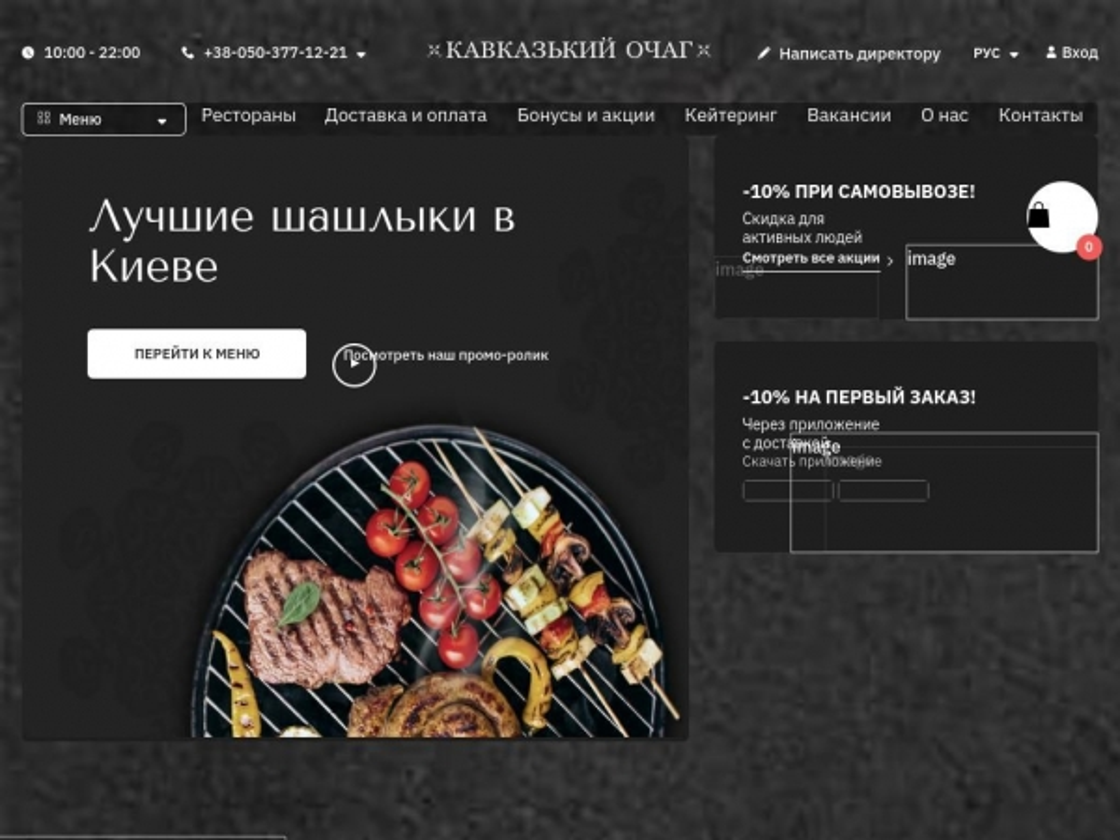 magazin-shashlyka.com.ua