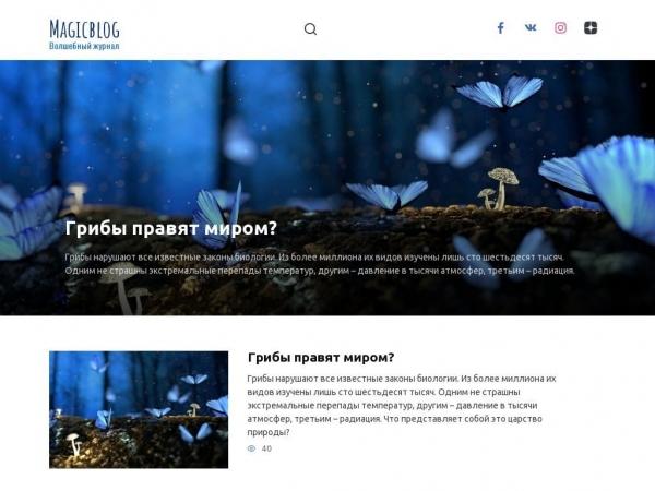magicblog.ru