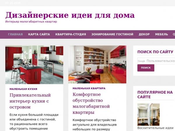 malenkieidei.ru