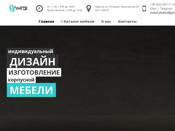 mebel-pikalov.com.ua