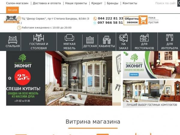 mebellavka.com.ua
