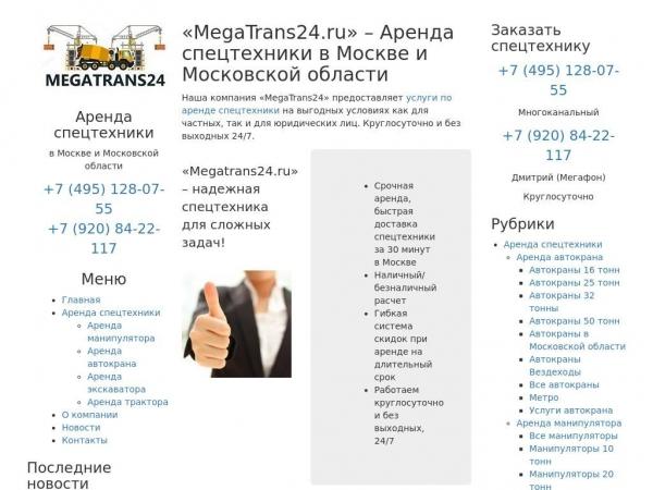 megatrans24.ru