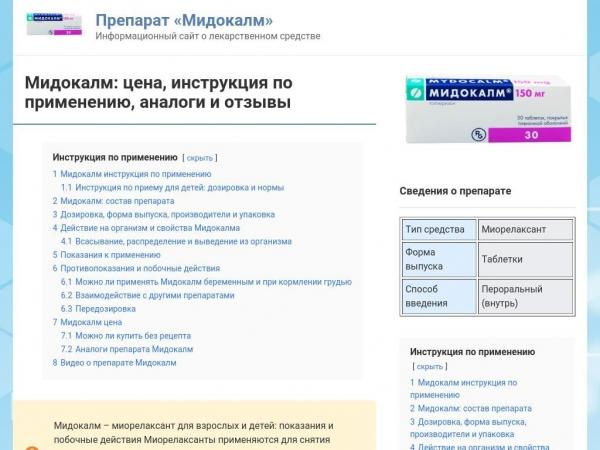 midokalmru.ru