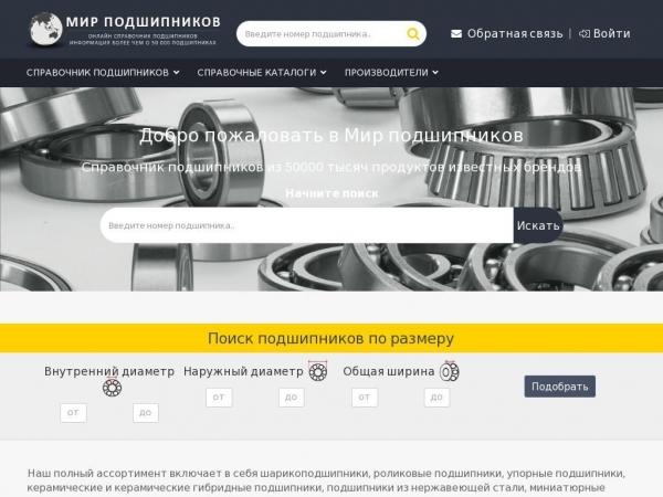 mir-podshipnikov.info