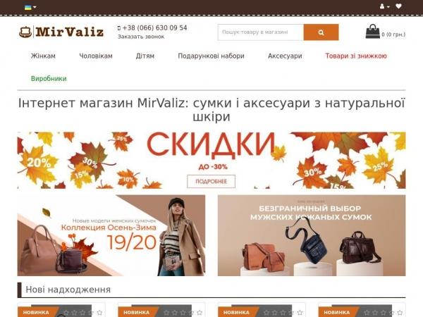 mirvaliz.com.ua