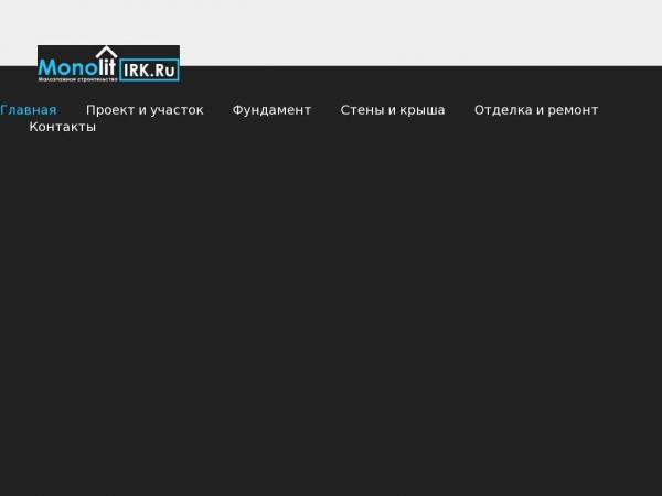 monolit-irk.ru