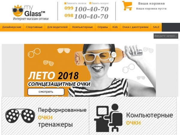 myglass.in.ua