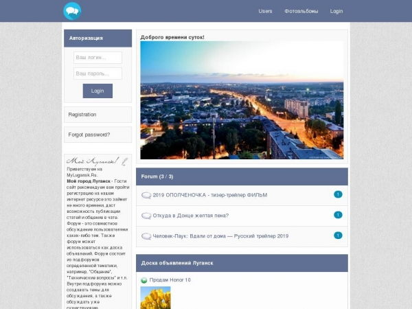 mylugansk.ru