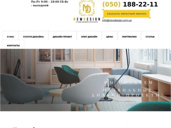 newdesign.com.ua