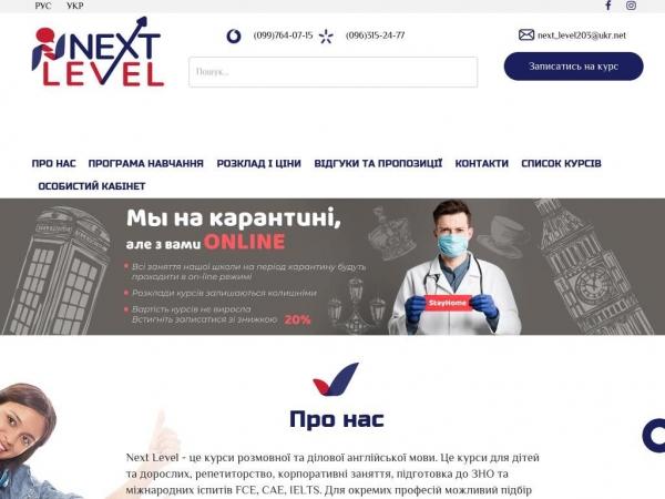 nextlevel.kiev.ua
