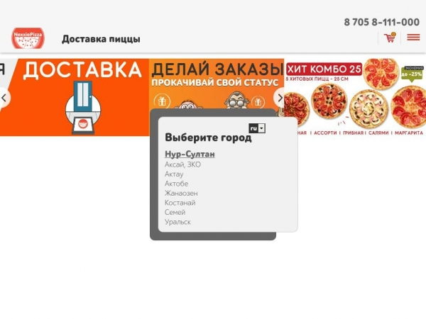 nexxiopizza.kz