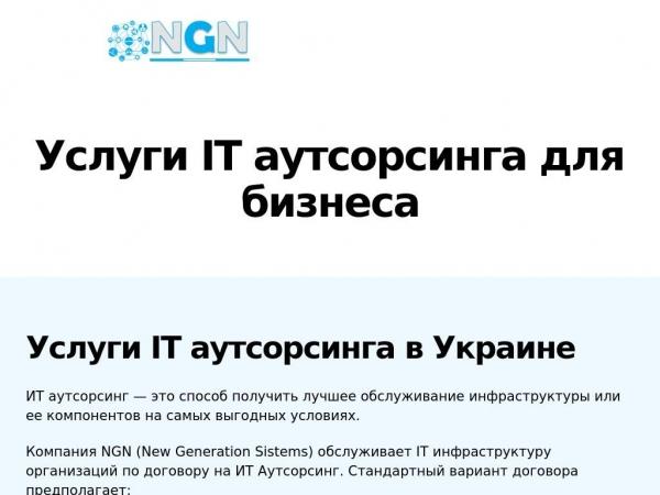 ngn.net.ua