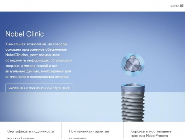nobelclinic.ru