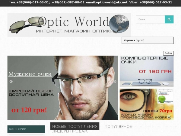 opticworld.com.ua