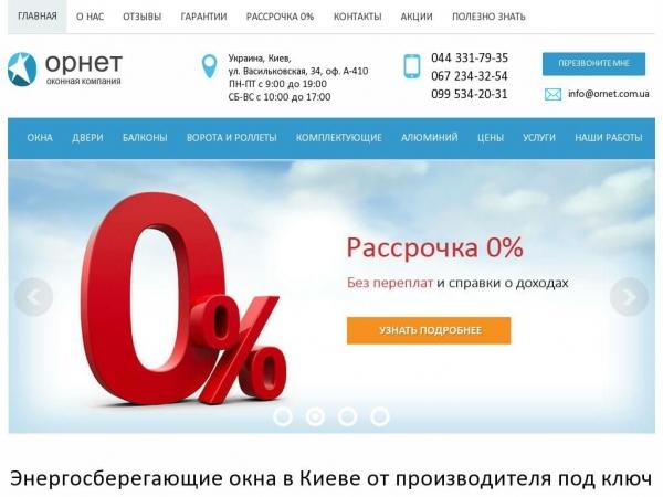 ornet.com.ua
