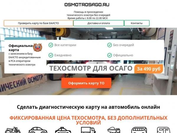 osmotrosago.ru