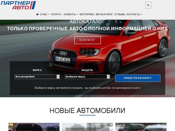 partnerauto.com.ua