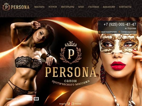 persona-spa.ru
