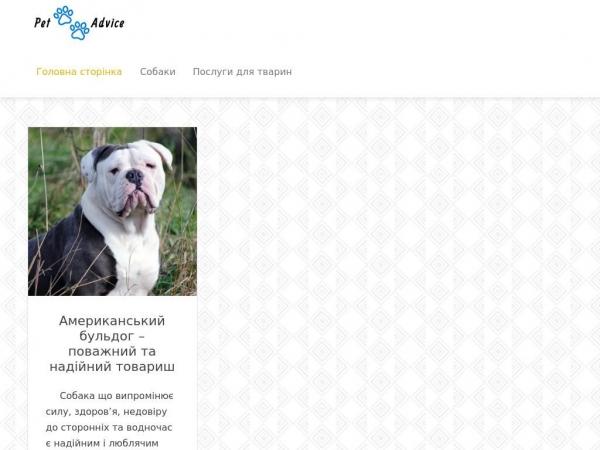 petadvice.co.ua