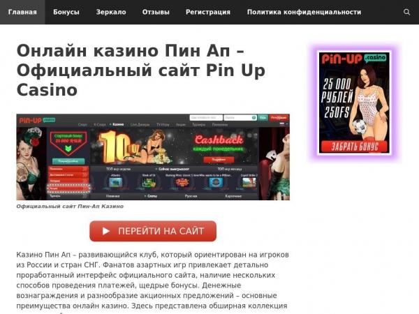 pinupoficialnyj.site
