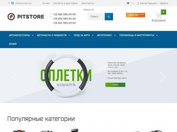 pitstore.com.ua