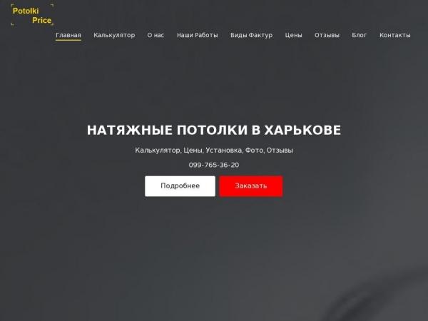 potolki-price.kharkov.ua