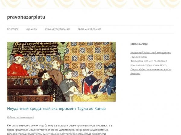 pravonazarplatu.org.ua