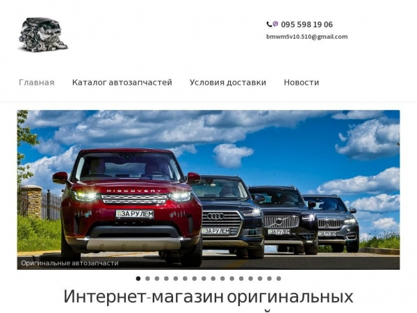 premiumcarparts.com.ua