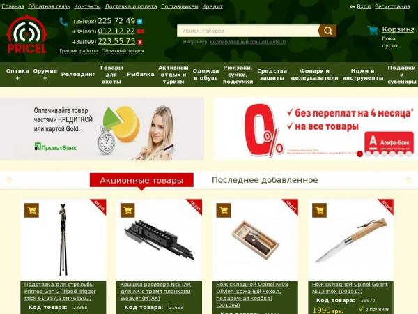 pricel.com.ua