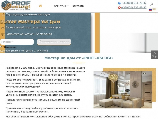 prof-uslugi.com.ua
