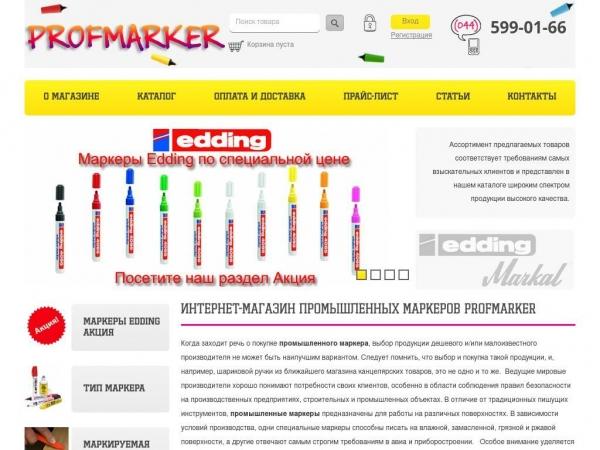 profmarker.com.ua