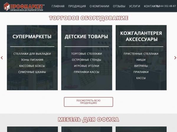 profmarket.com.ua
