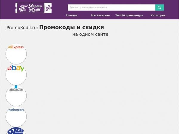 promokodil.ru