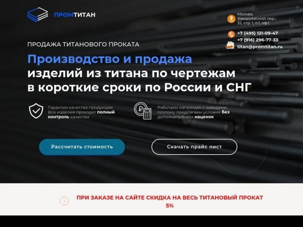 promtitan.ru