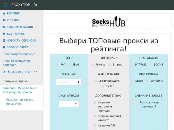 proxy-top.info