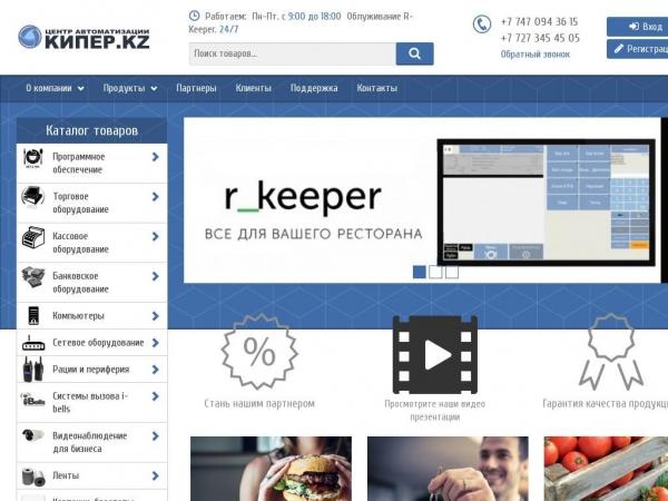 r-keeper.kz