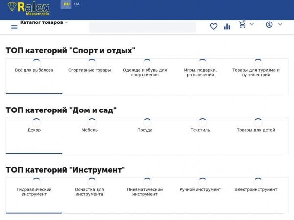 ralex.com.ua