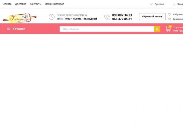 raykonditera.com.ua