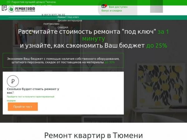remontoff72.ru