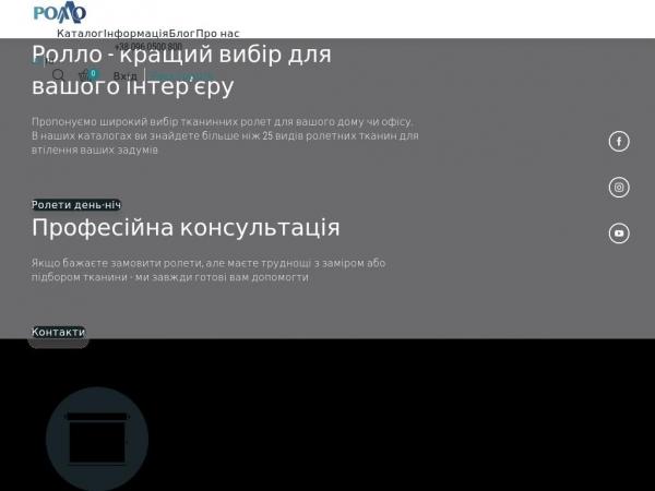 rollo.net.ua