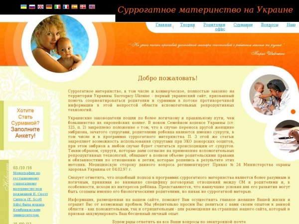 ru.surrogacy-ukraine.com