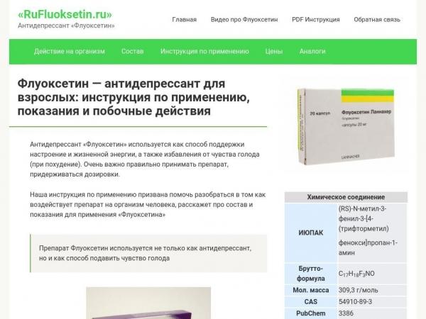rufluoksetin.ru