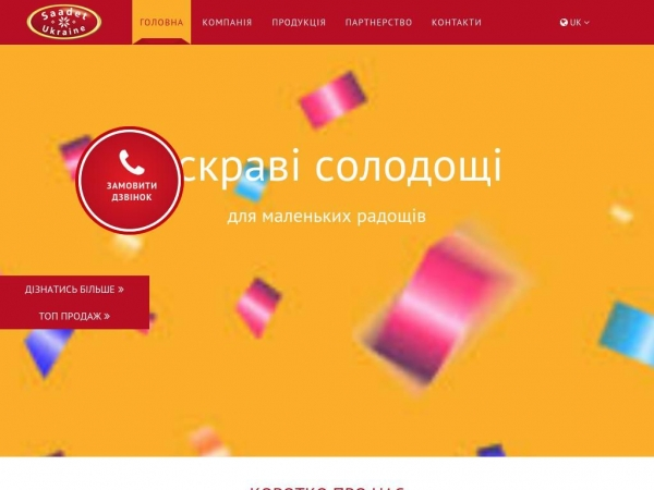 saadet.com.ua