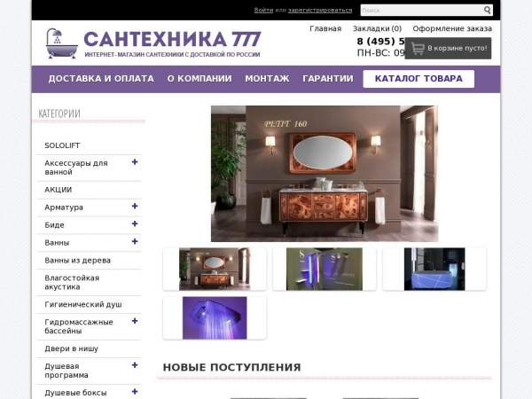 san-tehnika777.ru
