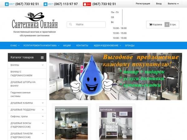 santehnika-online.com.ua