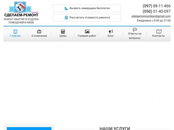 sdelaem-remont.kiev.ua