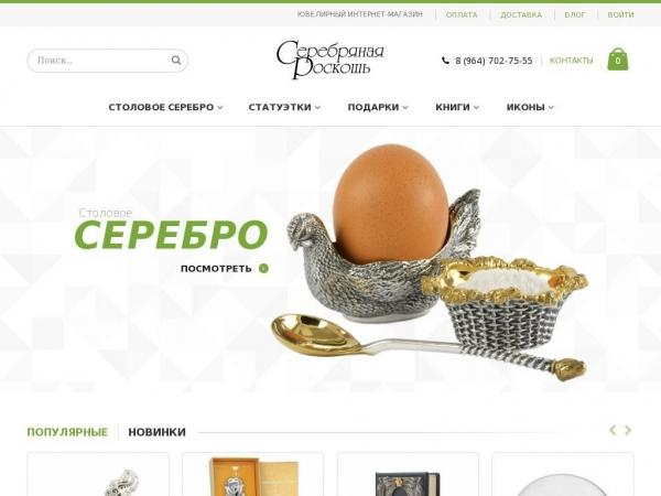 serebryanaya-roskosh.ru