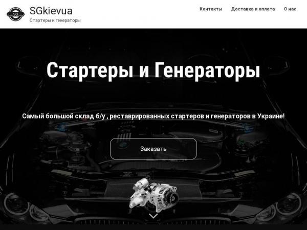 sgkievua.com.ua